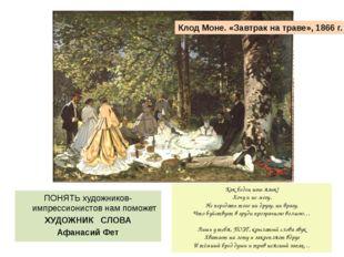 Клод Моне. «Завтрак на траве», 1866 г. Как беден наш язык! Хочу и не могу. Не