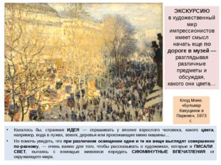 Клод Моне. «Бульвар Капуцинок в Париже», 1873 г. ЭКСКУРСИЮ в художественный