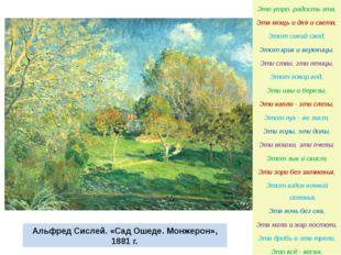 Альфред Сислей. «Сад Ошеде. Монжерон», 1881 г. Это утро, радость эта, Эта мощ