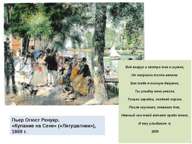 Пьер Огюст Ренуар. «Купание на Сене» («Лягушатник»), 1869 г. Всё вокруг и пес...