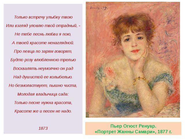 Пьер Огюст Ренуар. «Портрет Жанны Самари», 1877 г. Только встречу улыбку твою...