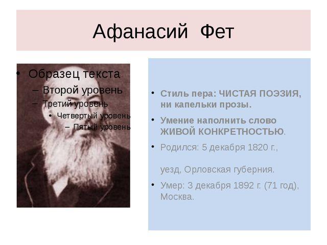 Афанасий Фет Стиль пера: ЧИСТАЯ ПОЭЗИЯ, ни капельки прозы. Умение наполнить с...