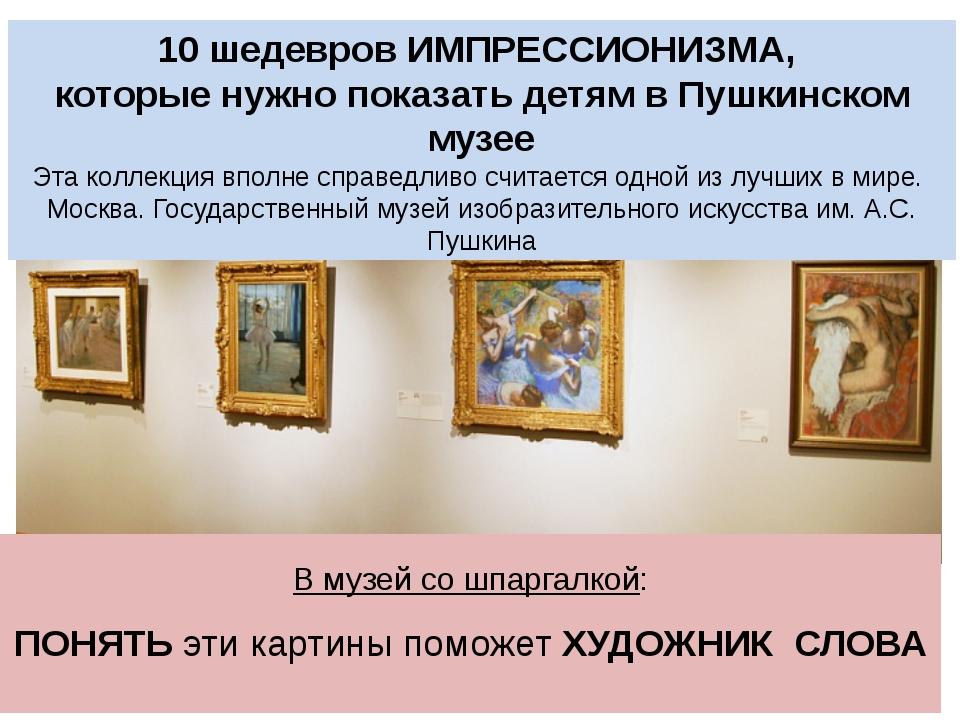 В музей со шпаргалкой: ПОНЯТЬ эти картины поможет ХУДОЖНИК СЛОВА 10 шедевров...