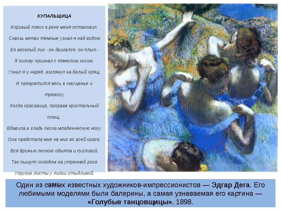 Один из самых известных художников-импрессионистов — Эдгар Дега. Его любимыми...