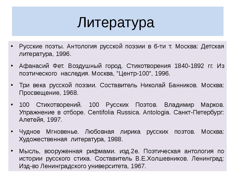 Литература Русские поэты. Антология русской поэзии в 6-ти т. Москва: Детская...