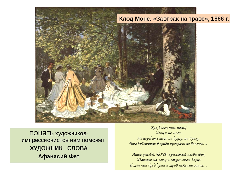 Клод Моне. «Завтрак на траве», 1866 г. Как беден наш язык! Хочу и не могу. Не...