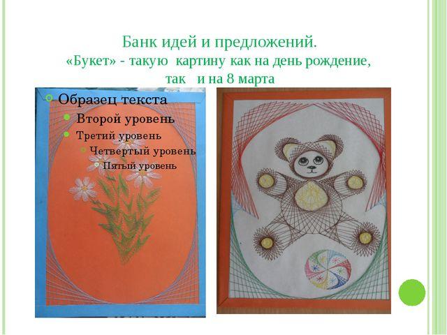 Банк идей и предложений. «Букет» - такую картину как на день рождение, так и...