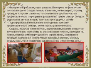 - Медицинский работник, ведет усиленный контроль за физическим состоянием дет