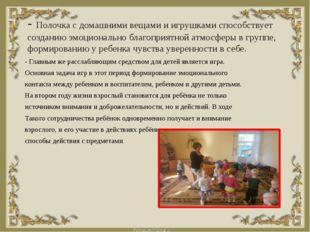 - Полочка с домашними вещами и игрушками способствует созданию эмоционально б