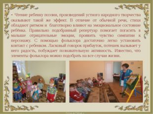 - Чтение ребенку поэзии, произведений устного народного творчества оказывают