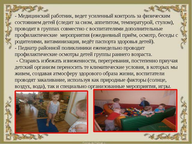 - Медицинский работник, ведет усиленный контроль за физическим состоянием дет...