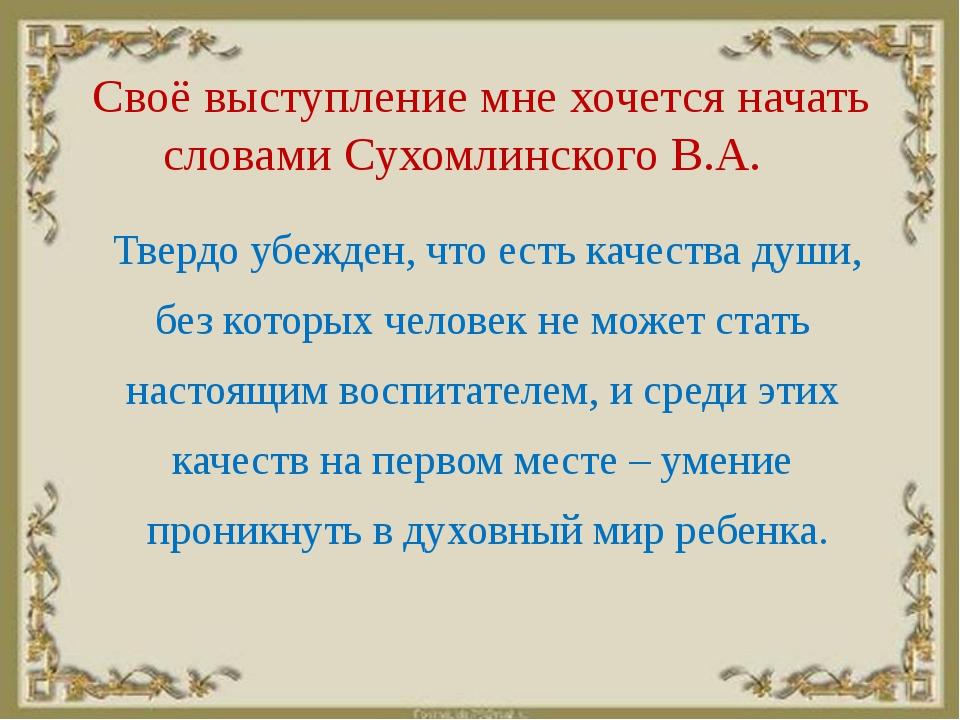 Своё выступление мне хочется начать словами Сухомлинского В.А. Твердо убеж...