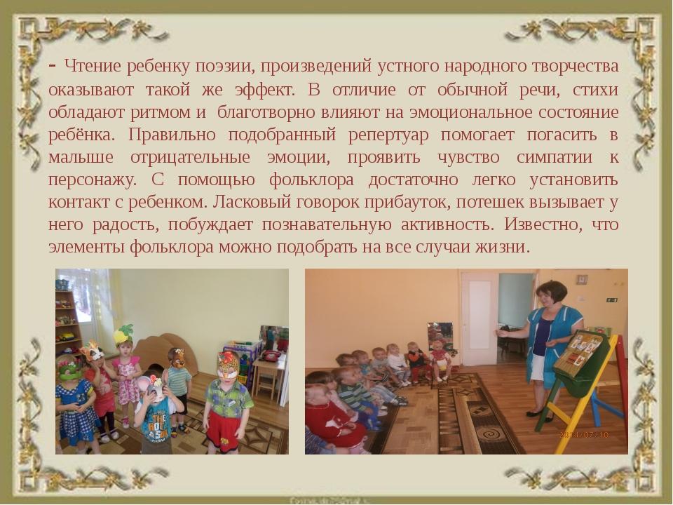- Чтение ребенку поэзии, произведений устного народного творчества оказывают...