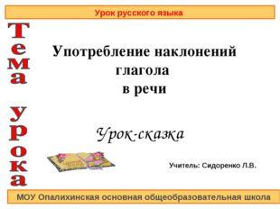 Употребление наклонений глагола в речи Урок-сказка Урок русского языка МОУ Оп