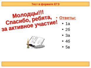 Тест в формате ЕГЭ Ответы: 1а 2б 3а 4б 5в