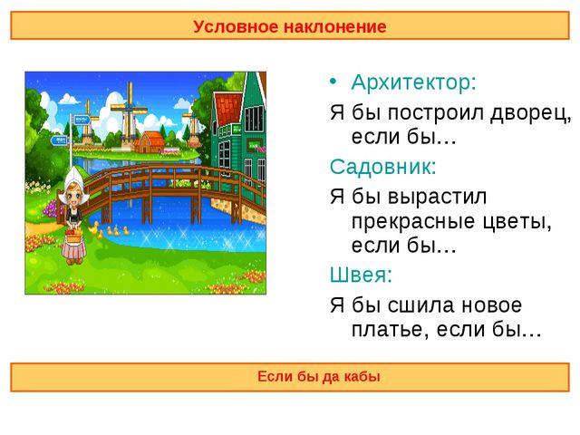 Архитектор: Я бы построил дворец, если бы… Садовник: Я бы вырастил прекрасны...