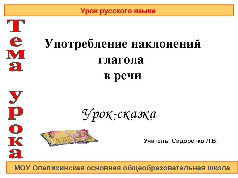 Употребление наклонений глагола в речи Урок-сказка Урок русского языка МОУ Оп...