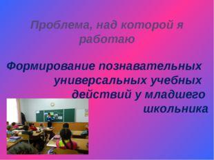 Участие в городских и школьных семинарах: Заседание «Клуба молодых специалист