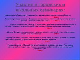 Мониторинг обученности по предметам Русский язык Литературное чтение Математи
