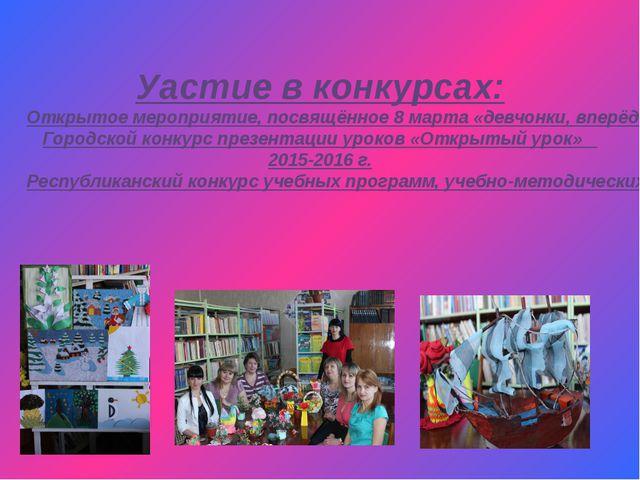 Достижения учащихся Предметные конкурсы