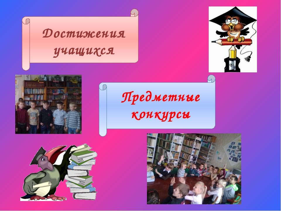 Участие во Всеукраинской игре «Соняшник»