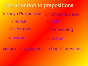 в канун Рождества on Christmas Eve в школе at school √ ночью at night √ вечер