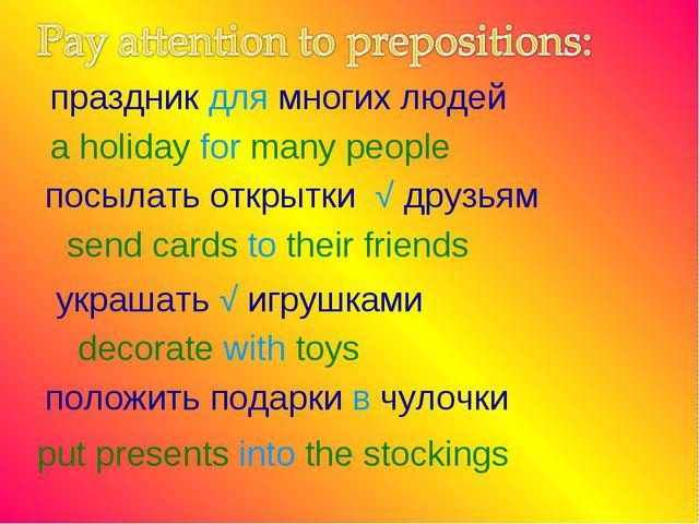 decorate with toys украшать √ игрушками праздник для многих людей a holiday f...