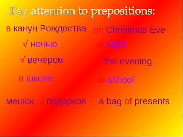 в канун Рождества on Christmas Eve в школе at school √ ночью at night √ вечер...