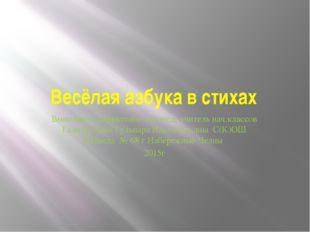 Весёлая азбука в стихах Выполнила дефектолог-логопед, учитель нач.классов Гал