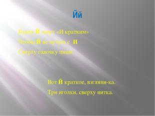 Йй Букву Й зовут «И кратким» Чтобы Й не путать с И Сверху галочку пиши. Вот Й