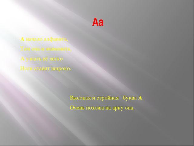 Аа А начало алфавита, Тем она и знаменита, А узнать её легко Ноги ставит широ...