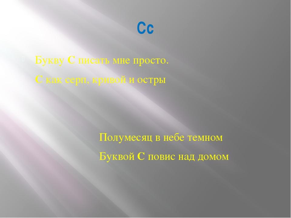 Сс Букву С писать мне просто. С как серп, кривой и остры  Полумесяц в небе т...