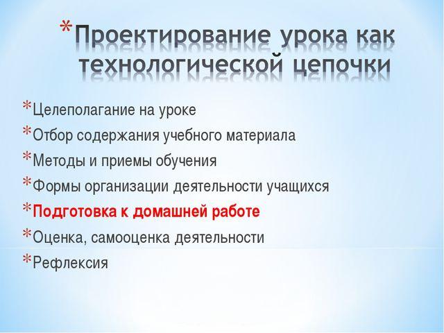 Целеполагание на уроке Отбор содержания учебного материала Методы и приемы об...