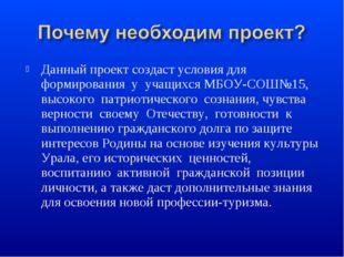 Данный проект создаст условия для формирования у учащихся МБОУ-СОШ№15, высоко