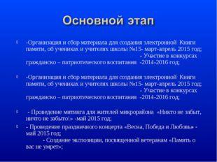 -Организация и сбор материала для создания электронной Книги памяти, об учени