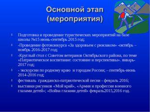 Подготовка и проведение туристических мероприятий на базе школы №15 июнь-сен