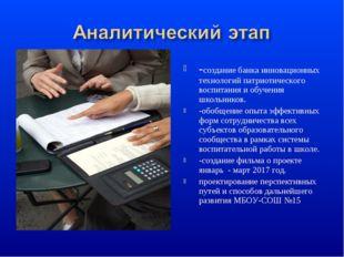 -создание банка инновационных технологий патриотического воспитания и обучени