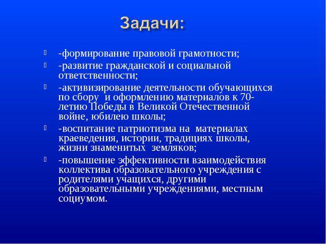 -формирование правовой грамотности; -развитие гражданской и социальной ответ...
