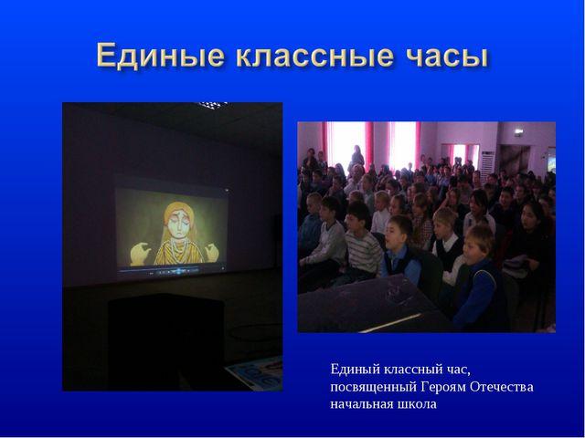 Единый классный час, посвященный Героям Отечества начальная школа
