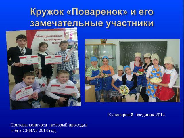 Кулинарный поединок-2014 Призеры конкурса -,который проходил год в СИНХе 2013...