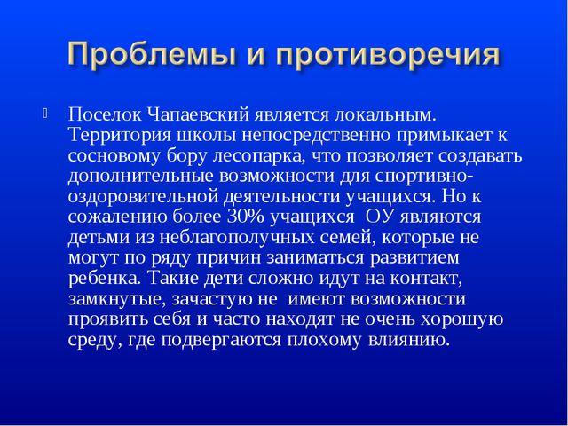 Поселок Чапаевский является локальным. Территория школы непосредственно примы...