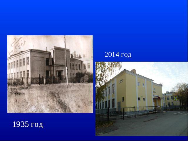 1935 год 2014 год