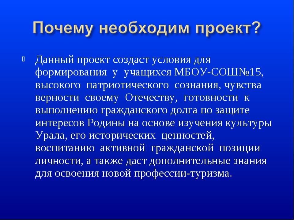 Данный проект создаст условия для формирования у учащихся МБОУ-СОШ№15, высоко...