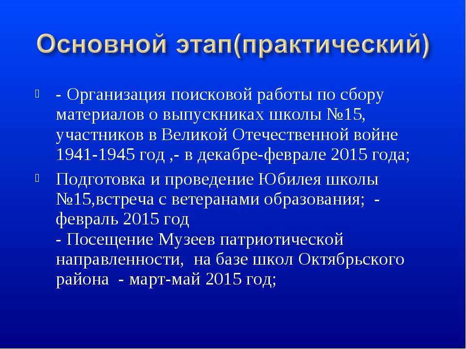 - Организация поисковой работы по сбору материалов о выпускниках школы №15, у...