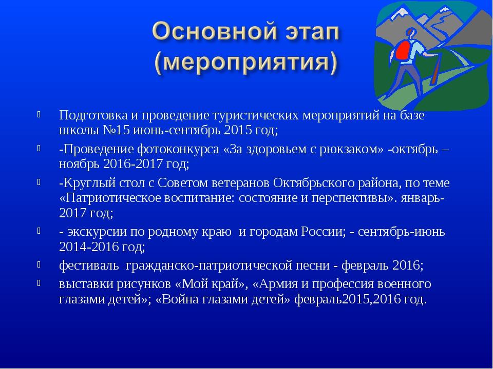 Подготовка и проведение туристических мероприятий на базе школы №15 июнь-сен...