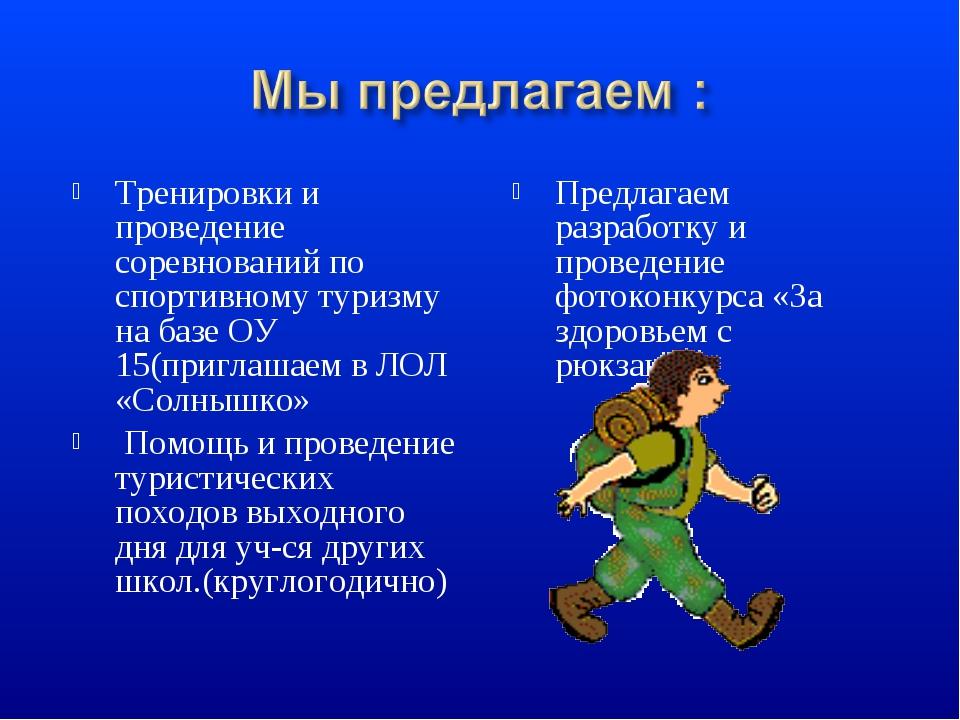 Тренировки и проведение соревнований по спортивному туризму на базе ОУ 15(при...