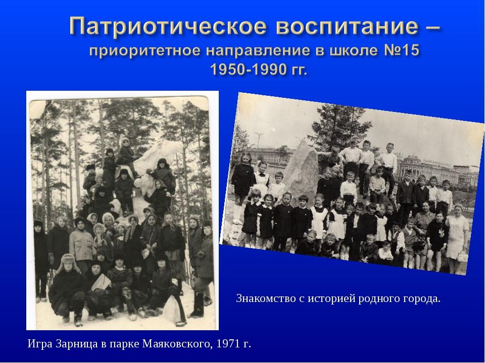 Игра Зарница в парке Маяковского, 1971 г. Знакомство с историей родного города.