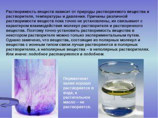 Растворимость веществ зависит от природы растворяемого вещества и растворител