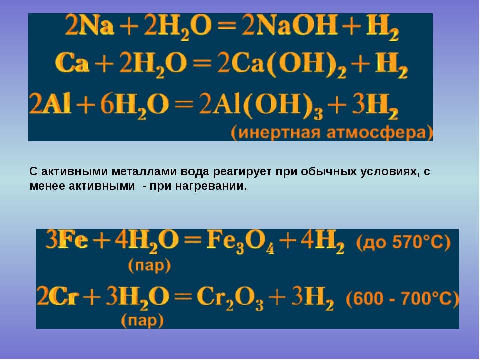 С активными металлами вода реагирует при обычных условиях, с менее активными...