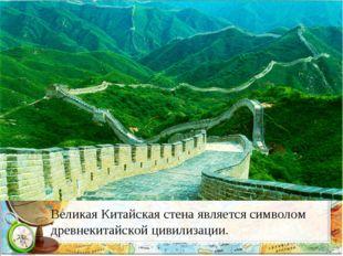 Великая Китайская стена является символом древнекитайской цивилизации.